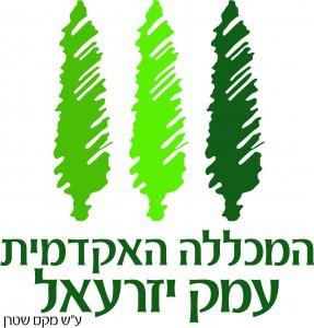מכללת עמק יזרעאל
